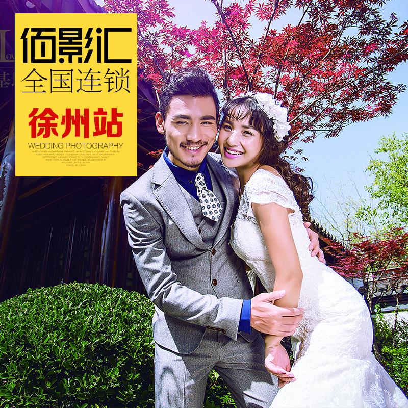 徐州婚纱摄影佰影汇江苏南京苏州旅拍婚纱照拍摄结婚照团购工作室