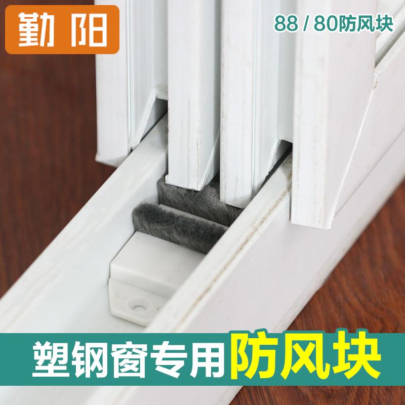 勤阳塑钢防风块毛条塑钢门窗FFK88-80