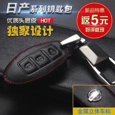 Автомобильная ключница Nissan
