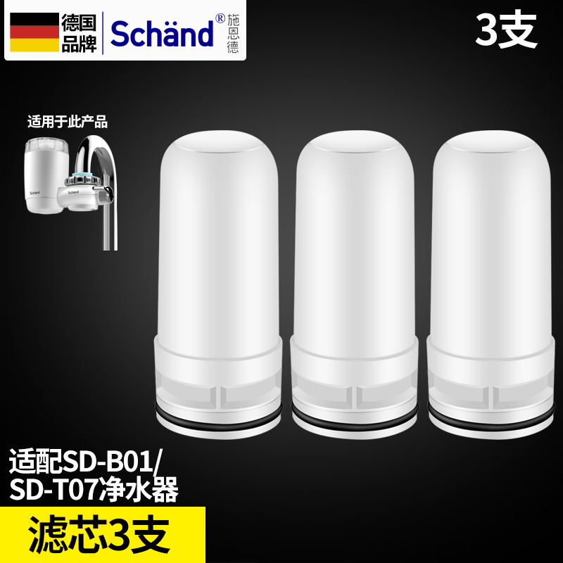 施恩德SD-T07净水器 原装陶瓷活性炭滤芯3支装