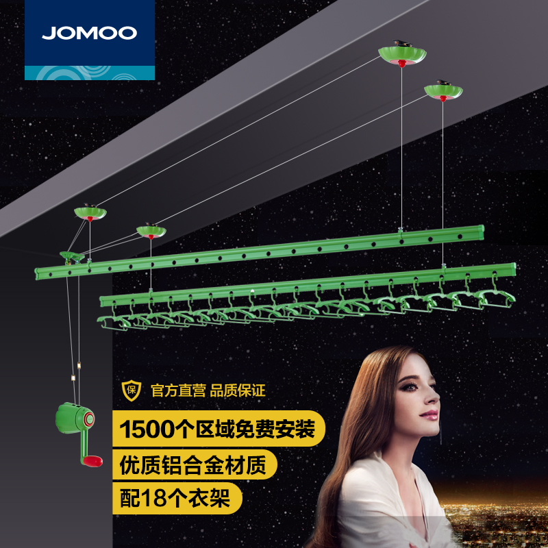 JOMOO九牧手摇升降晾衣架晾衣杆双杆配塑料衣架绿色LM003-454