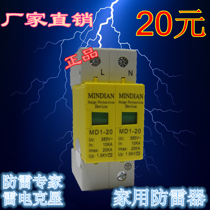 Розетка China electric  MD1 2P/20KA 220V