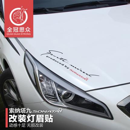 现代索纳塔九灯眉贴索9专用灯眉贴机头盖贴 运动时尚车标款式设计
