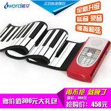 诺艾/Iword S2018 手卷钢琴