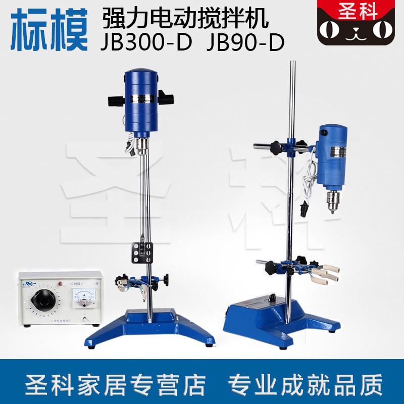 上海标模电动搅拌机强力搅拌-实验室用搅拌器JB90-D-200-D-300-D