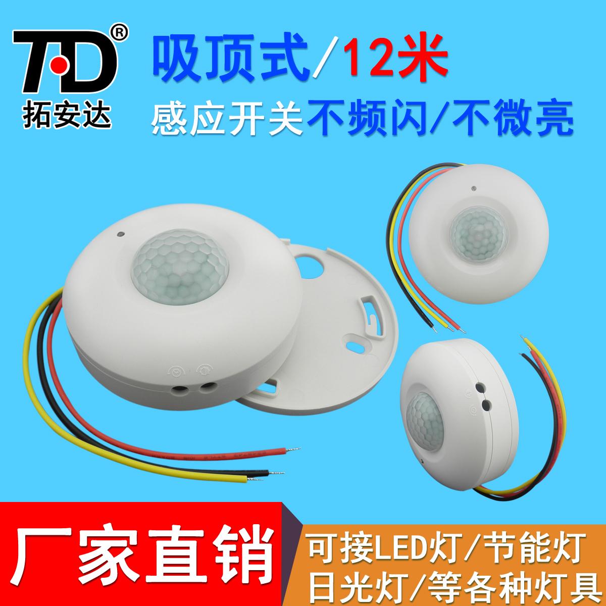 拓安达吸顶式智能人体红外感应灯TAD-T816