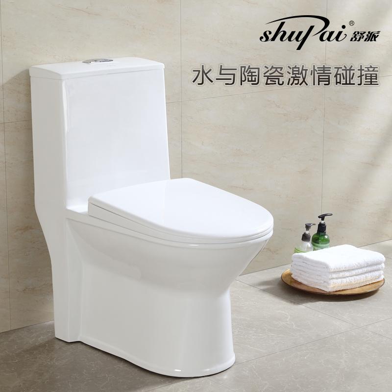 舒派卫浴节水马桶8057