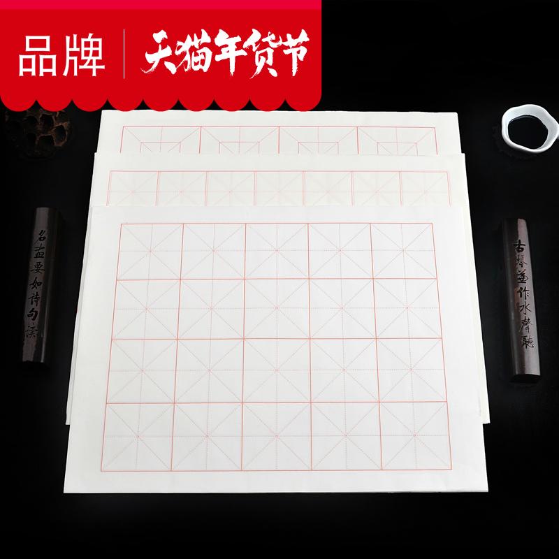 米字格宣纸方格毛边纸米子格学生练习 生宣纸毛笔字书法文房四宝图片