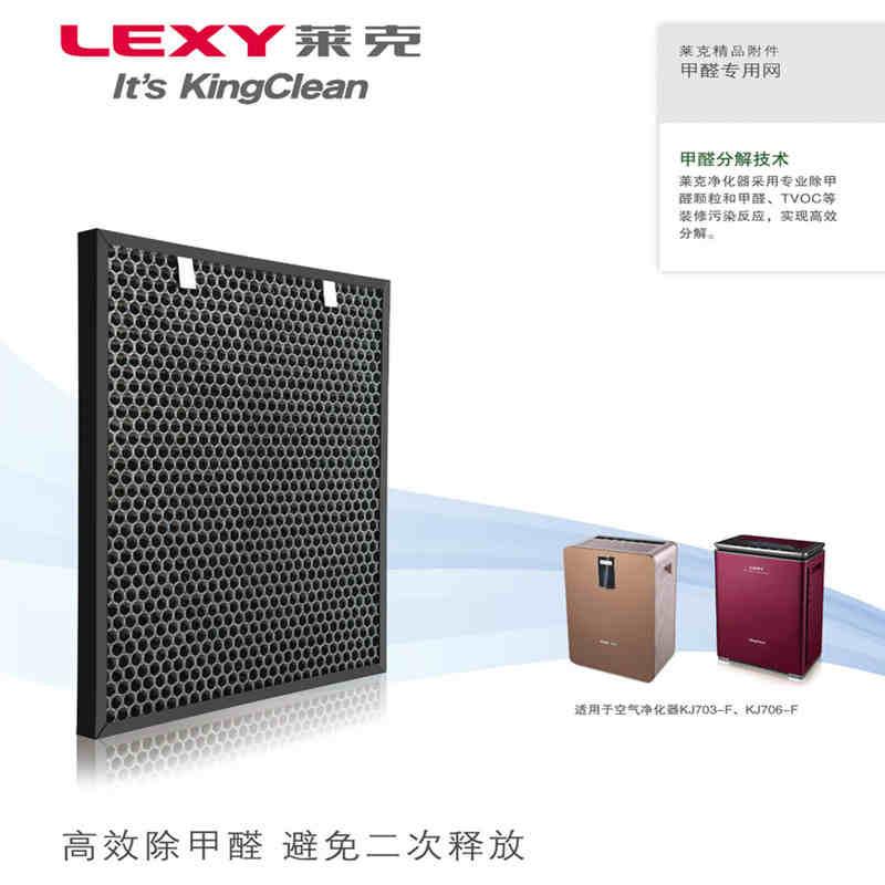 莱克空气净化器KJ703-F-KJ706-F甲醛分解专用网加厚型原厂过滤网