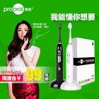 博皓 电动牙刷声波充电式成人自动牙刷同款京东159元