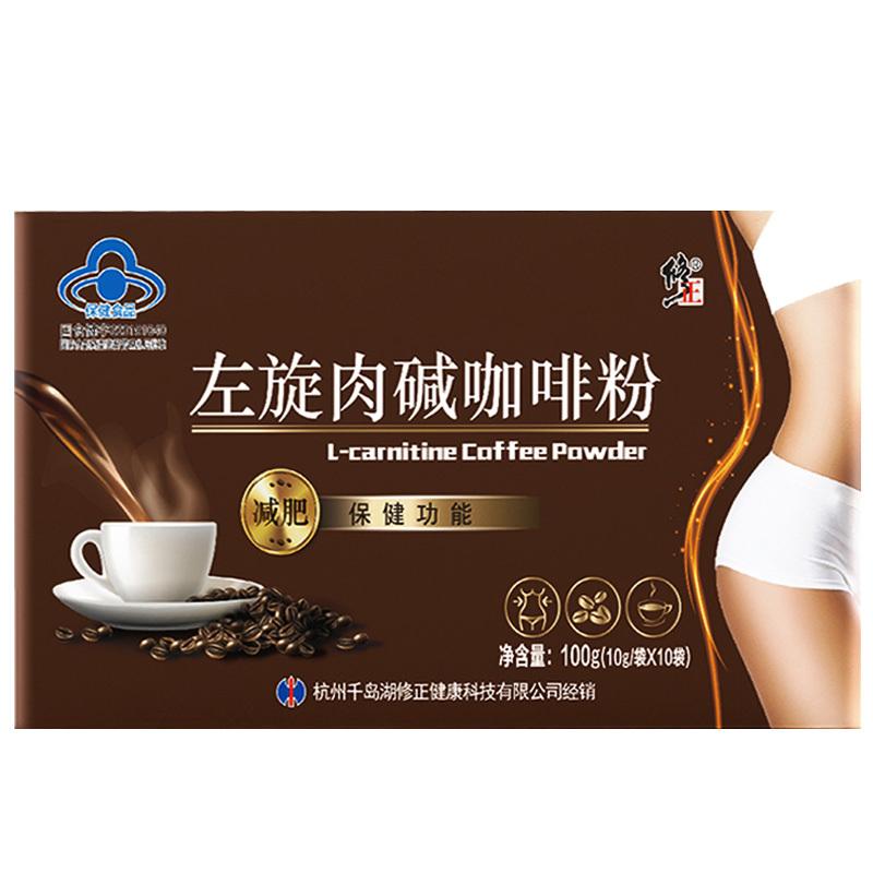 买2送1修正左旋肉碱咖啡粉10袋减肥瘦身燃脂减脂顽固型非懒人神器