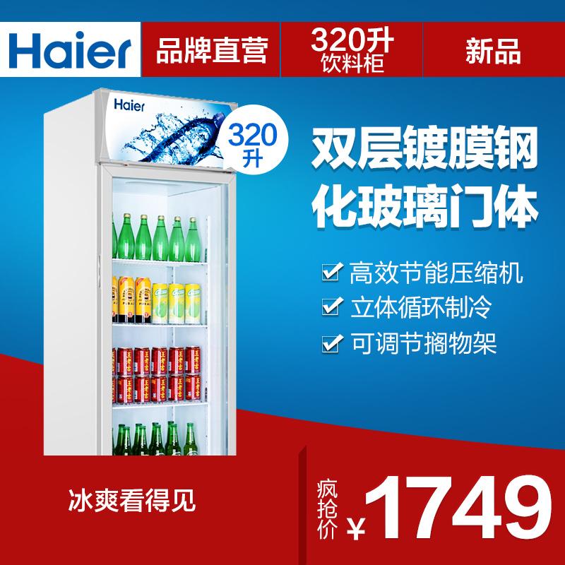 海尔冷藏柜SC-320D