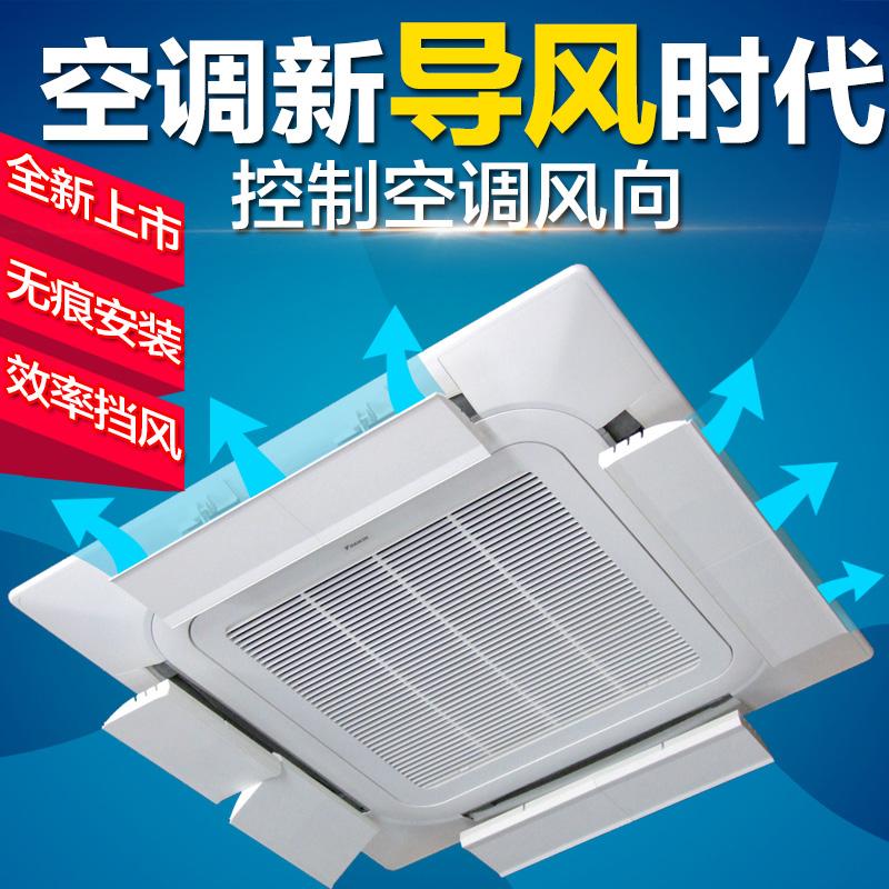 百露中央空调挡风板小号适用于52cm以内的空调