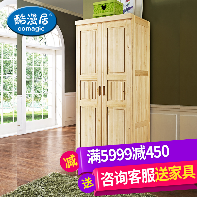 酷漫居儿童家具实木衣柜本松带抽两门衣柜