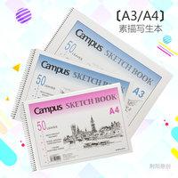 国誉渡边Campus素描本 A4/A3美术写生本速写本彩铅本图画本素描纸