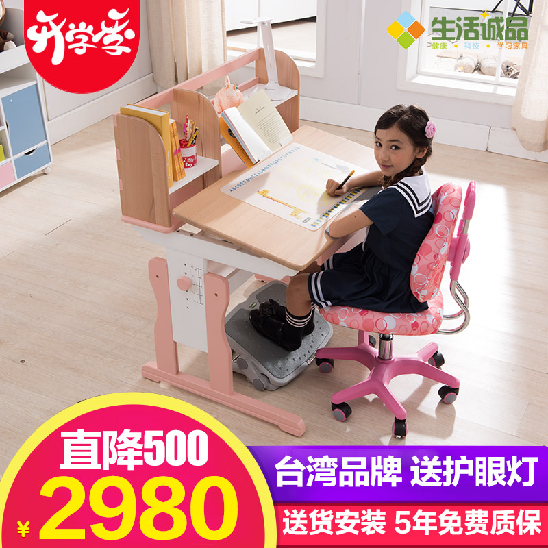 生活诚品儿童学习成长书桌MC309+AU602/AU701