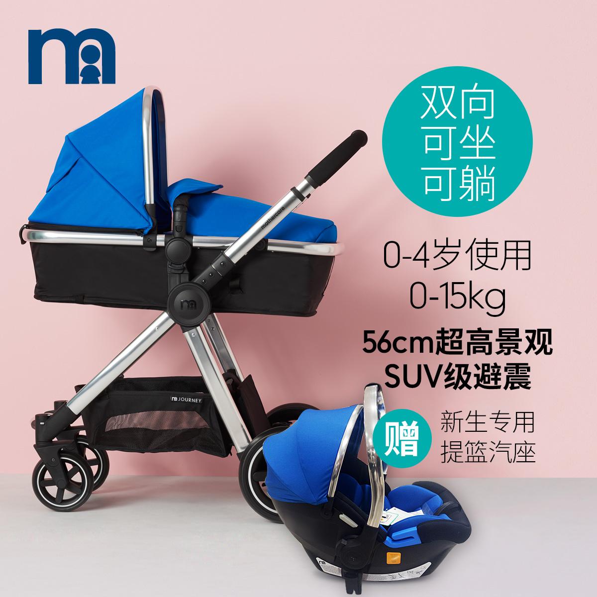 [送提篮]mothercare高景观婴儿推车双向可坐躺宝宝避震四轮推车