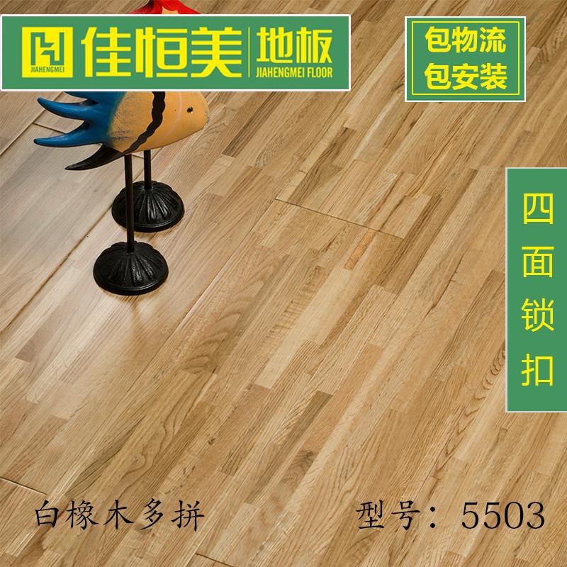 佳恒美实木复合地板5503