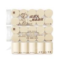 【天猫超市】泉林本色实芯卷纸不漂白环保160节*30粒居家卫生纸