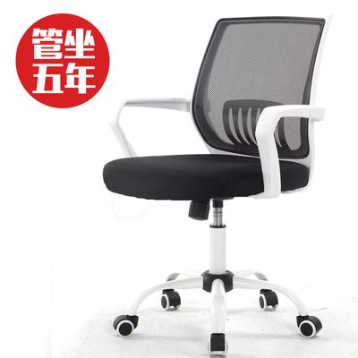 [百深]网椅转椅办公椅职员椅电脑椅家用人体工学椅子弓形椅简约