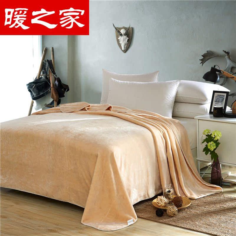 暖之家素色三角针加厚保暖珊瑚绒毛毯纯色法兰绒