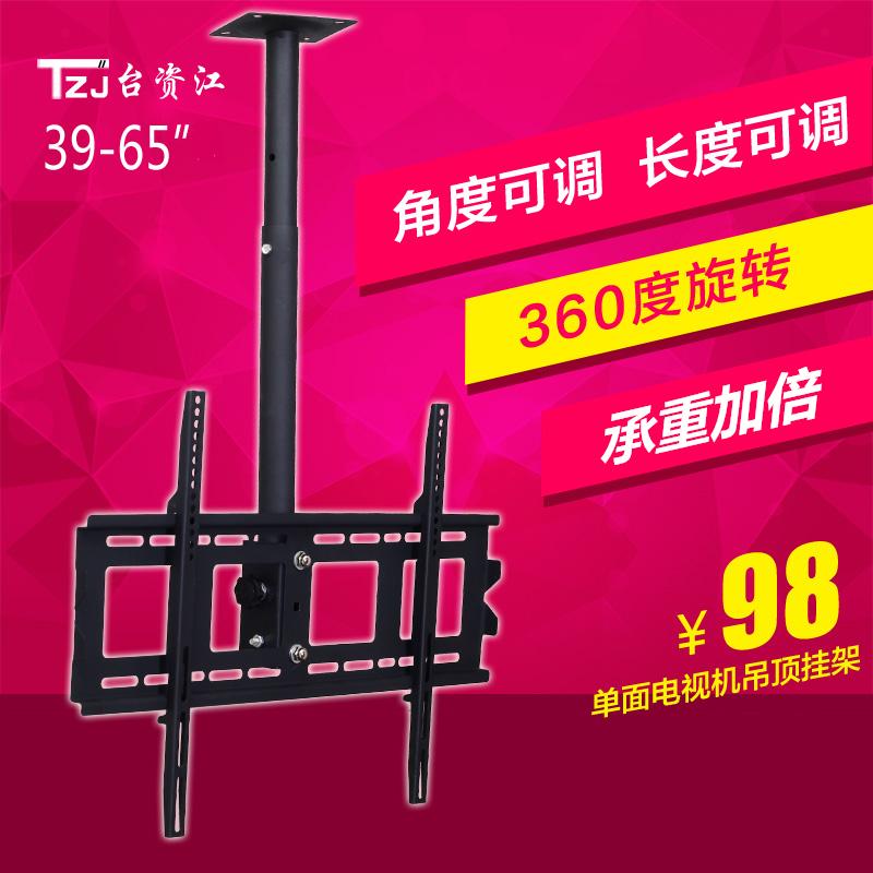 48-49-50-55-60寸液晶电视机吊架天花板吊顶架可伸缩旋转挂架通用
