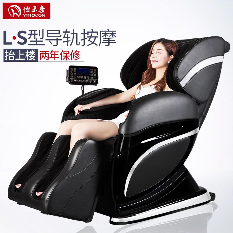 怡禾康电动全身按摩椅多功能sl型导轨按摩沙发智能按摩器