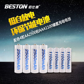 <b>[新品]</b>5号7号充电电池套装