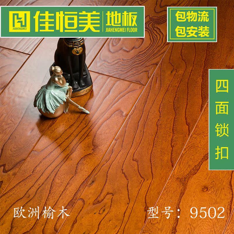 佳恒美实木复合地板9501/9502/9503/9507