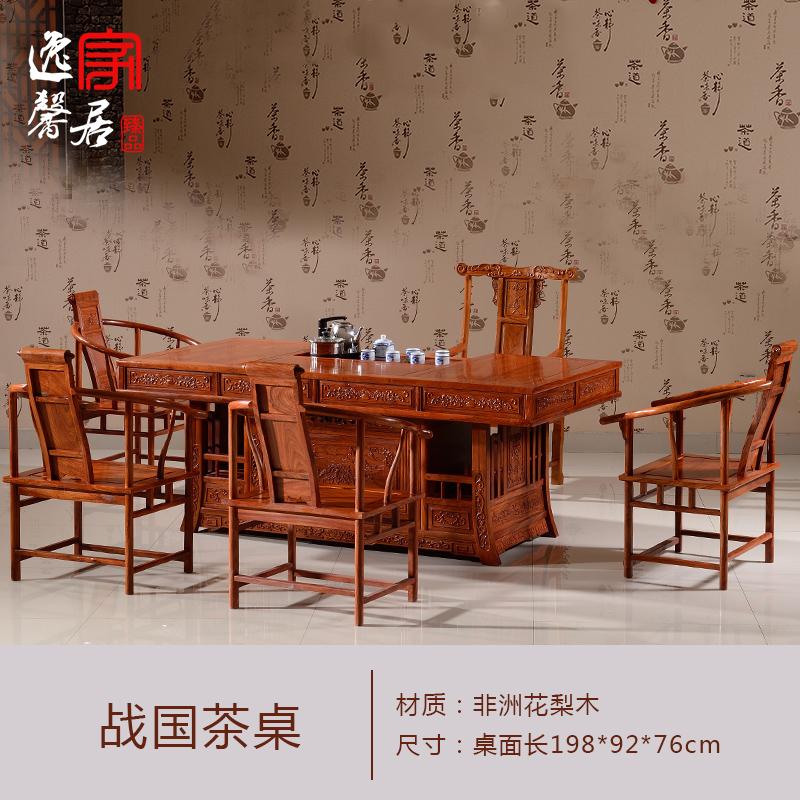 逸馨茶桌茶台实木茶几CZ-013