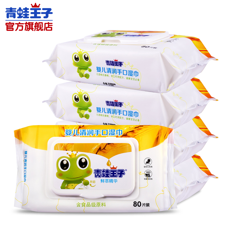 青蛙王子清润手口湿巾80*5包