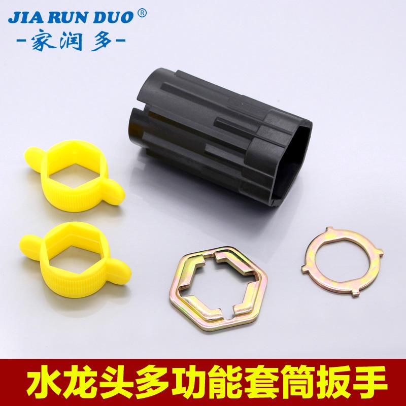 家润多水槽面盆龙头塑料套JRD-P872200