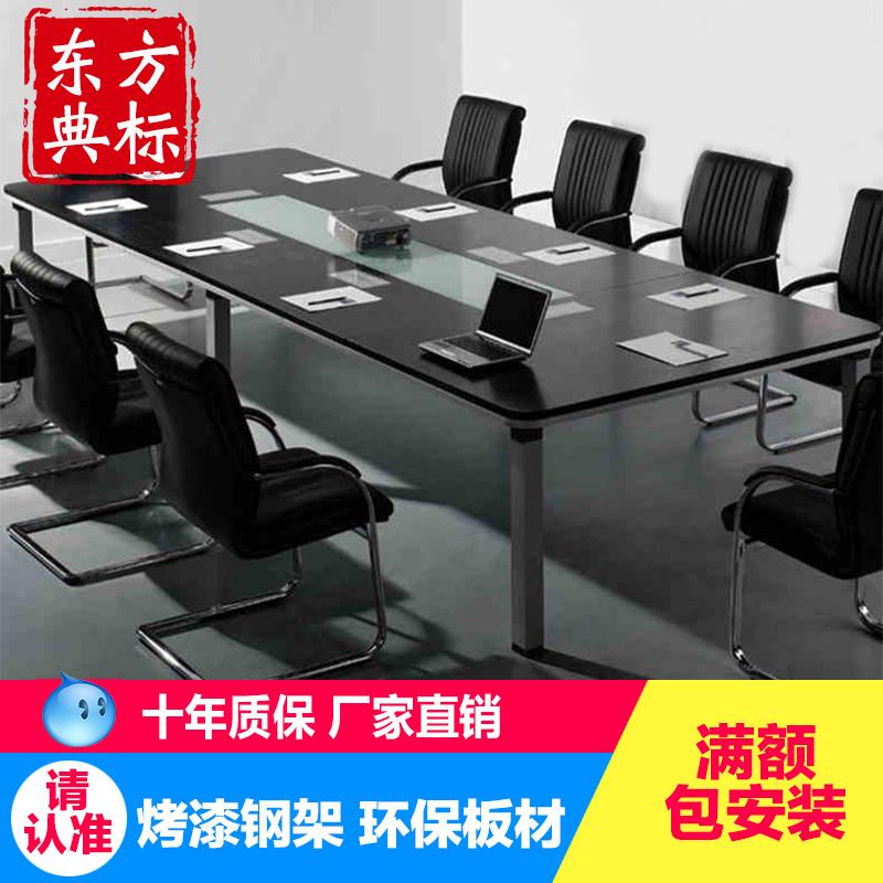 东方典标办公家具小型会议桌DB-L005