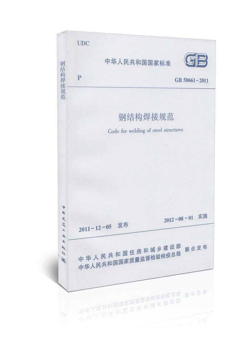 国家标准GB50661-2011施工规范