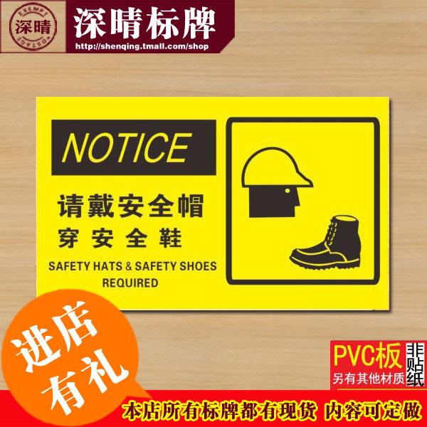 请戴安全帽穿安全鞋标识牌安全警示标志牌PVC提示标示牌墙贴定做