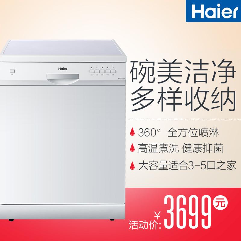 haier/海尔独立式洗碗机wqp12sfe
