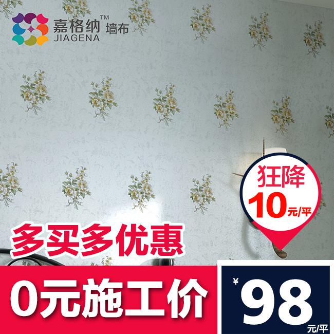 嘉格纳无缝墙布温馨田园壁布