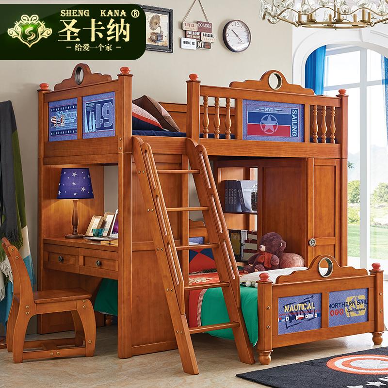 圣卡纳儿童床上下床双层床9006儿童床