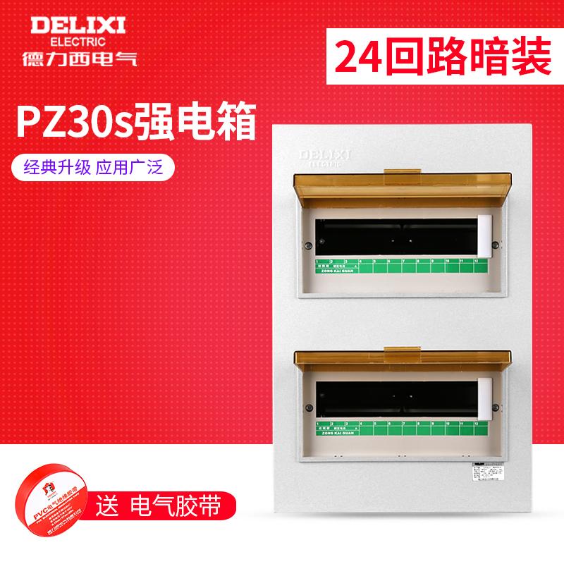 德力西电气配电箱强电箱CDPZ30SR24