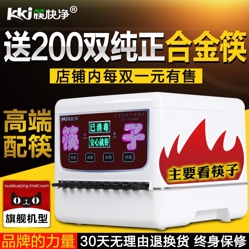 筷快净炫彩版全自动筷子消毒机 KKJ-KZ200