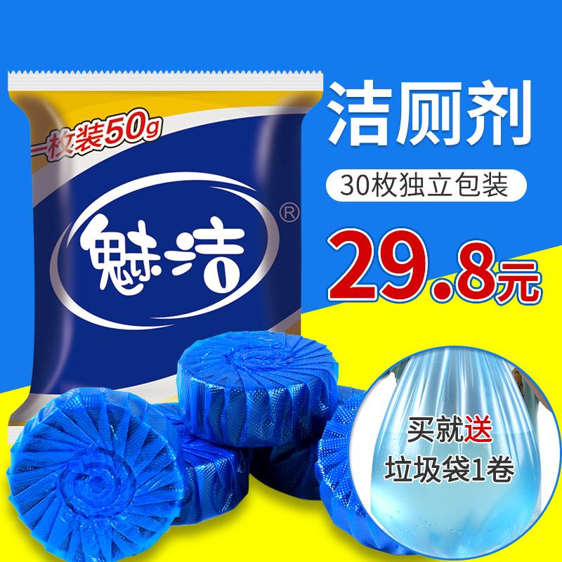 魅洁蓝泡泡清洁剂单个装30个