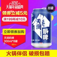 【天猫预售】新疆天润奶啤发酵乳酸菌牛奶饮品300ml*8罐全国发货