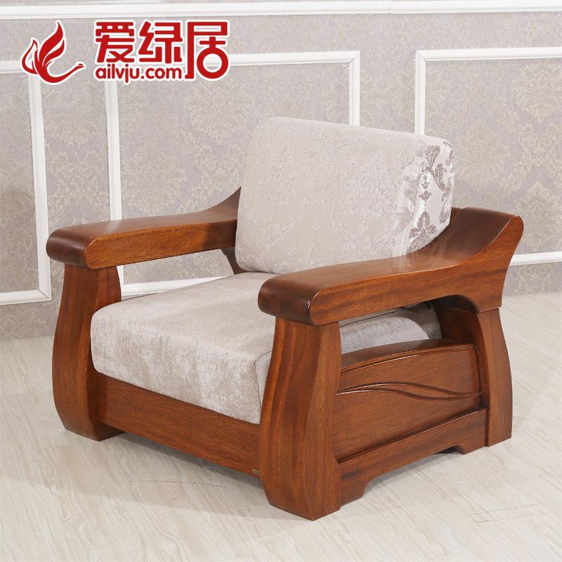 爱绿居全实木沙发47#客厅组合套装