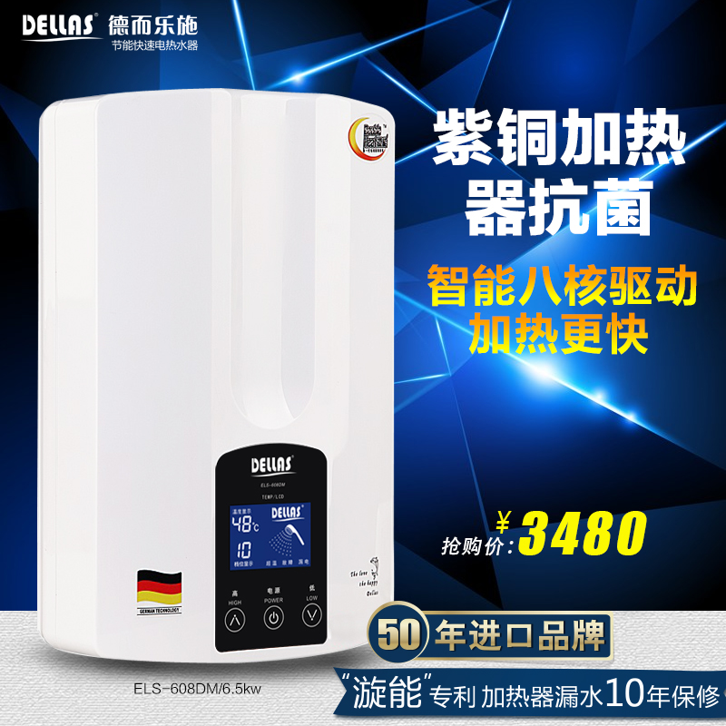 dellas/德而乐施感应恒温电热水器els608dm