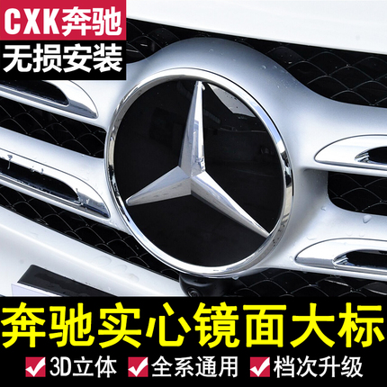 C200L中网大标C级奔驰镜面大标E级B ML改装GLA专用CLA实心标A车标