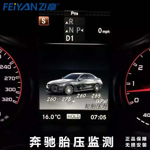 奔驰新款E级A\B级C级E级S级GLK\ML\GLA\GLC\GLE原装内置胎压监测