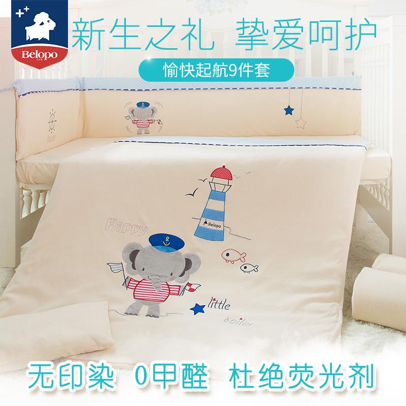 贝乐堡婴儿床床围婴儿上用品愉快起航
