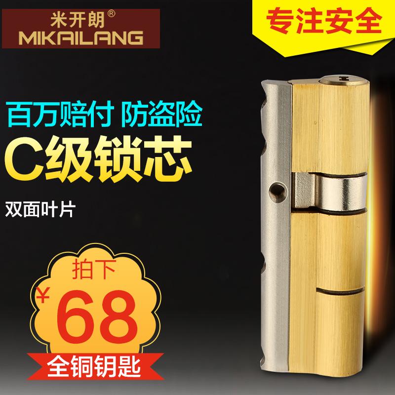 米开朗超c级防盗门锁芯72-A55静音