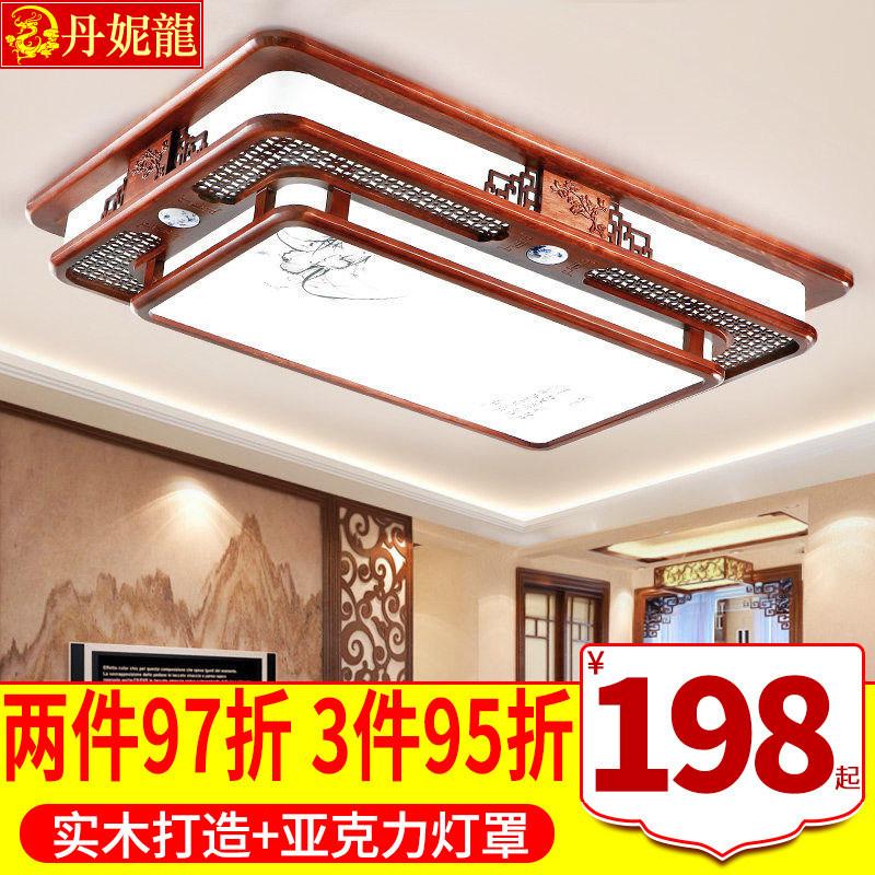 丹妮龙现代中式吸顶灯实木1873