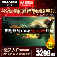 Sharp/夏普 LCD-50TX55A 50英寸4K网络智能LED平板液晶电视机48